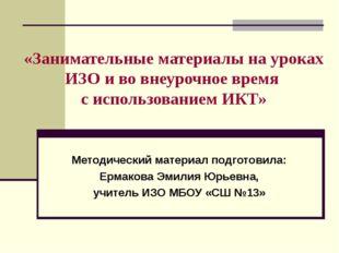 «Занимательные материалы на уроках ИЗО и во внеурочное время с использованием