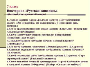 7 класс Викторина «Русская живопись» (бытовой и исторический жанры) 1.О какой
