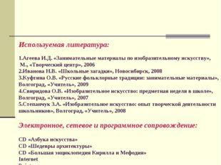 Используемая литература: 1.Агеева И.Д. «Занимательные материалы по изобразите