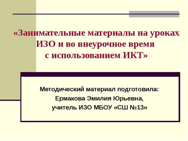 «Занимательные материалы на уроках ИЗО и во внеурочное время с использованием...