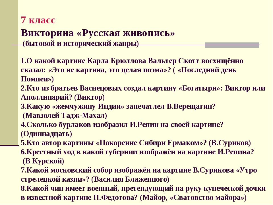 7 класс Викторина «Русская живопись» (бытовой и исторический жанры) 1.О какой...