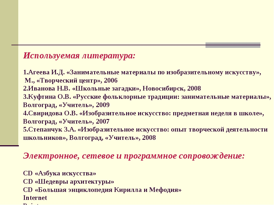 Используемая литература: 1.Агеева И.Д. «Занимательные материалы по изобразите...