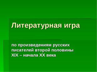 Литературная игра по произведениям русских писателей второй половины XIX – на