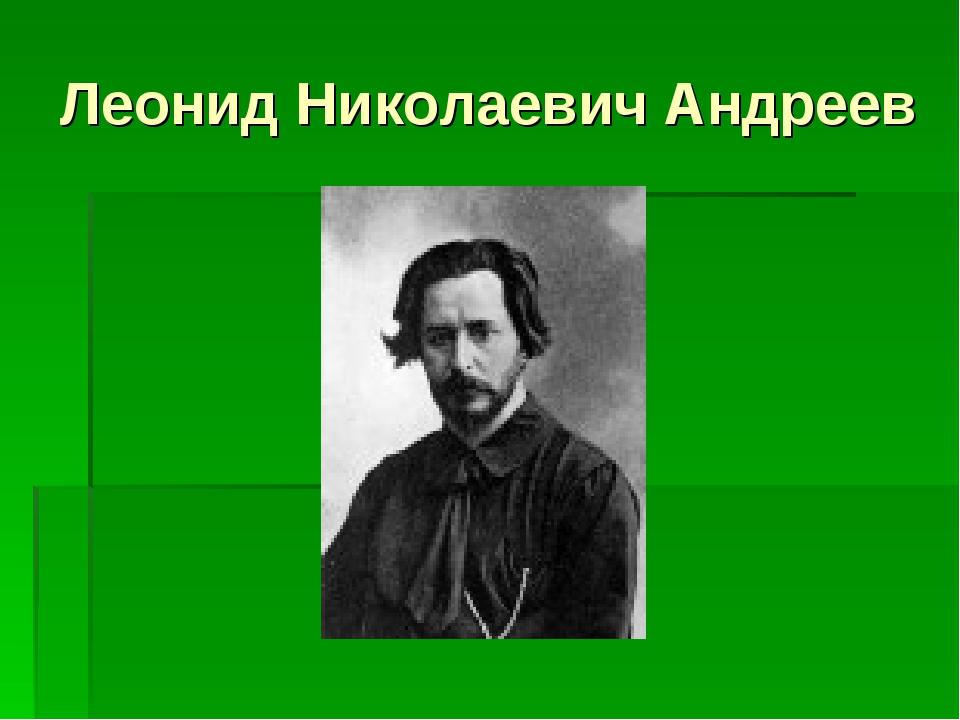 Леонид Николаевич Андреев