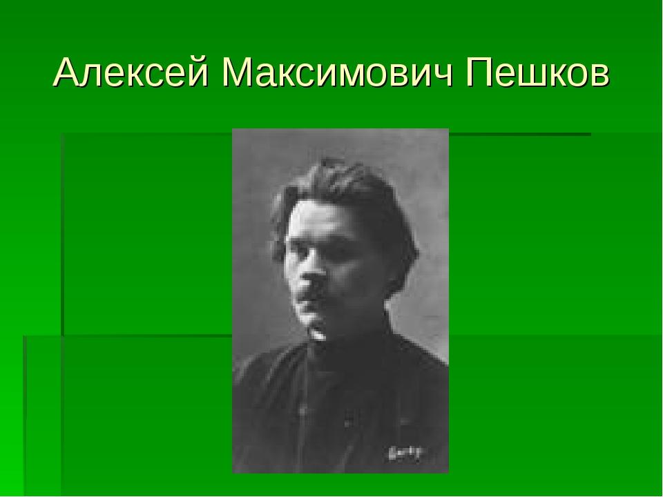 Алексей Максимович Пешков