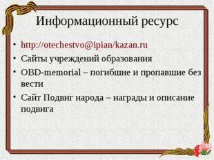Информационный ресурс http://otechestvo@ipian/kazan.ru Сайты учреждений образ