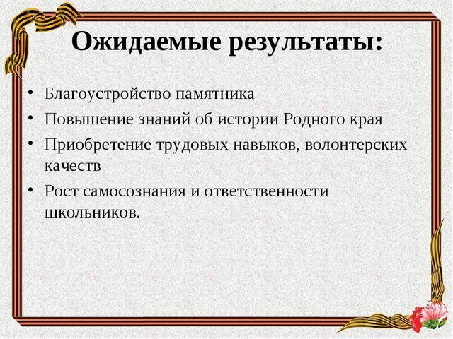 Благоустройство памятника Повышение знаний об истории Родного края Приобретен...
