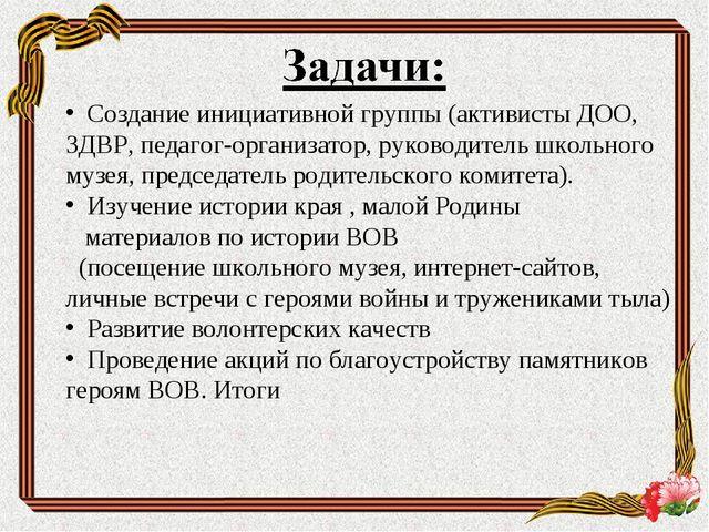 Создание инициативной группы (активисты ДОО, ЗДВР, педагог-организатор, руко...