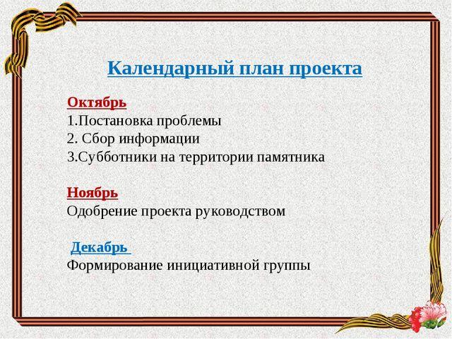 Календарный план проекта Октябрь 1.Постановка проблемы 2. Сбор информации 3.С...