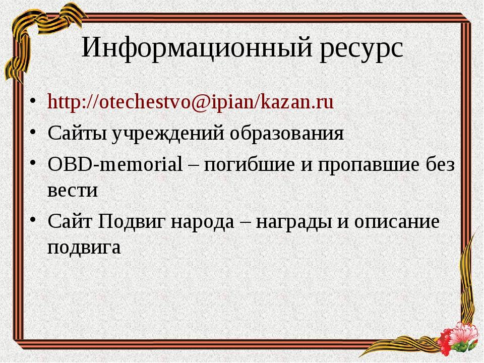 Информационный ресурс http://otechestvo@ipian/kazan.ru Сайты учреждений образ...
