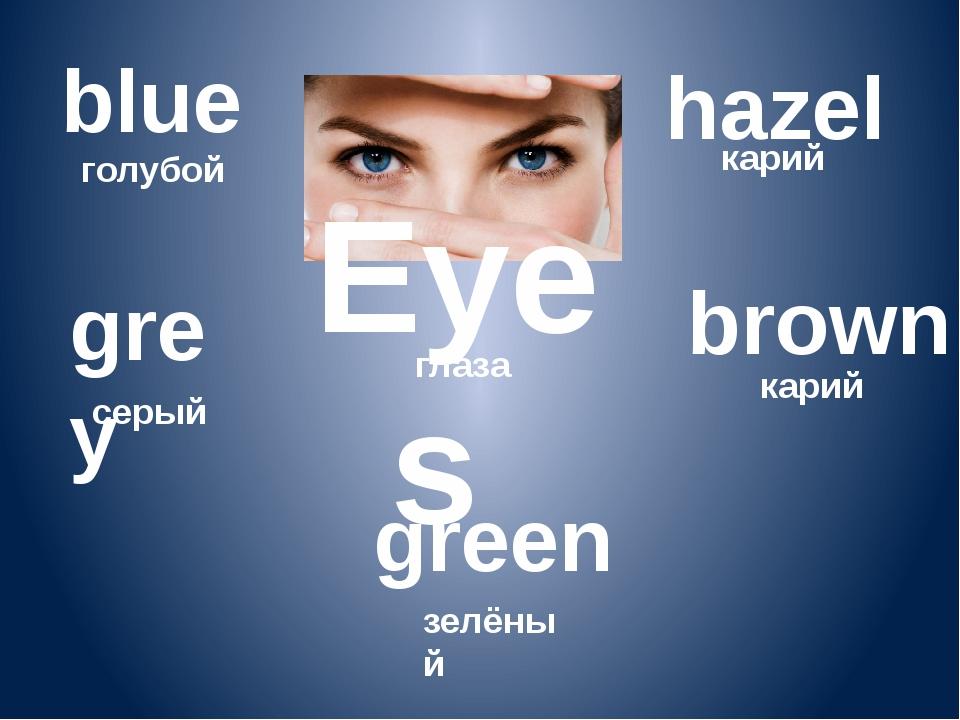 глаза blue голубой grey серый green зелёный hazel карий brown карий Eyes