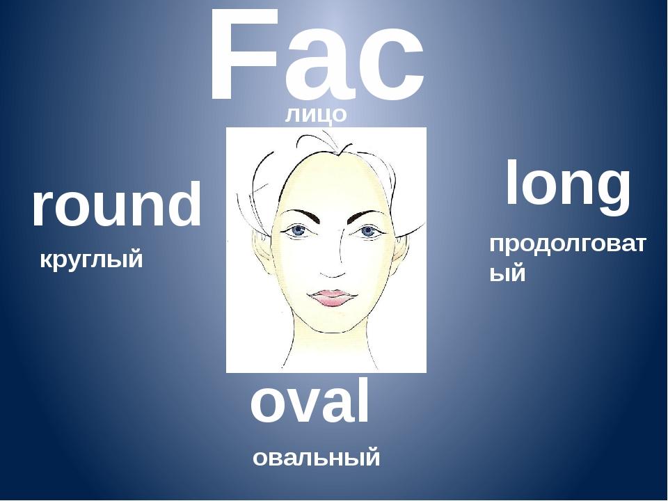 Face лицо round круглый long продолговатый oval овальный