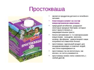 Простокваша является продуктом детского и лечебного питания; благотворно влия