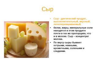 Сыр Сыр - диетический продукт, высокопитательный, вкусный, легкоперевариваемы