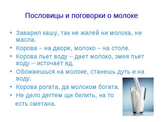 Пословицы и поговорки о молоке Заварил кашу, так не жалей ни молока, ни масла...