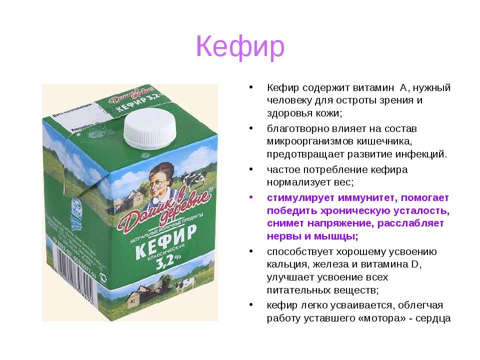 Кефир Состав свойства и польза кефира Применение и