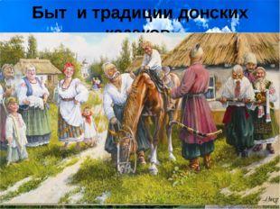 Быт и традиции донских казаков