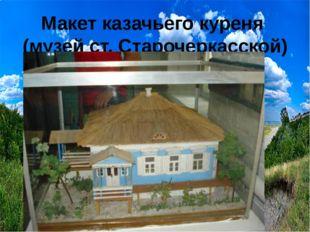 Макет казачьего куреня (музей ст. Старочеркасской)