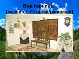 Вид горницы (музей ст. Старочеркасской)
