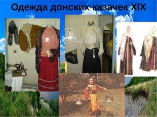 Одежда донских казачек XIX в.