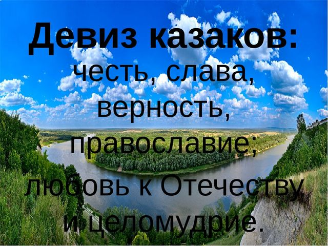 Девиз казаков: честь, слава, верность, православие; любовь к Отечеству и цело...