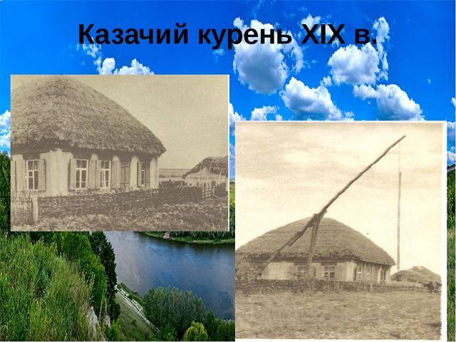 Казачий курень XIX в.