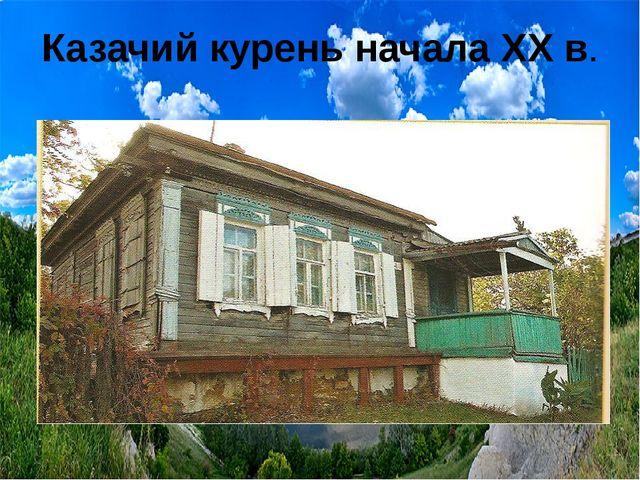 Казачий курень начала XX в.