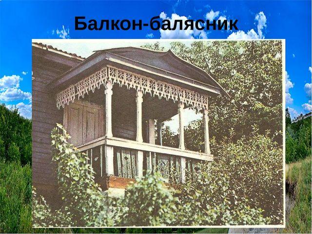 Балкон-балясник