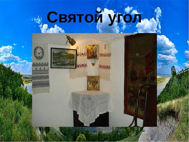 Святой угол горницы