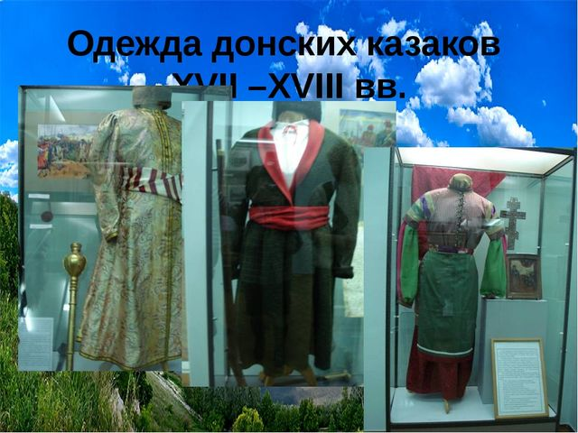 Одежда донских казаков XVII –XVIII вв.