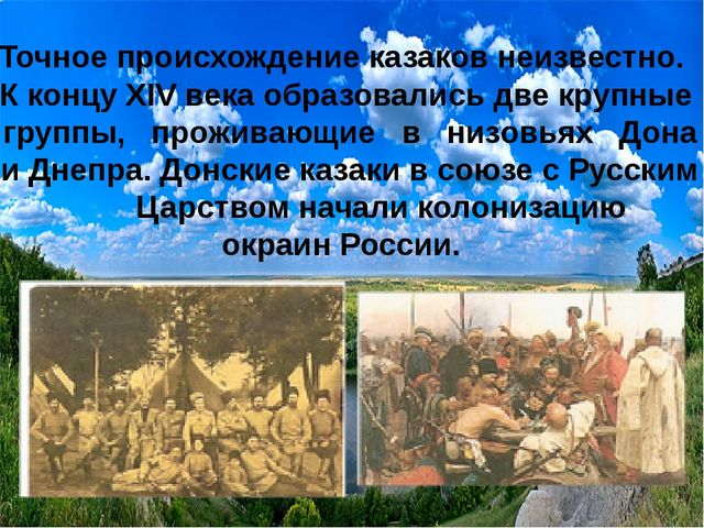 Точное происхождение казаков неизвестно. К концу XIV века образовались две кр...