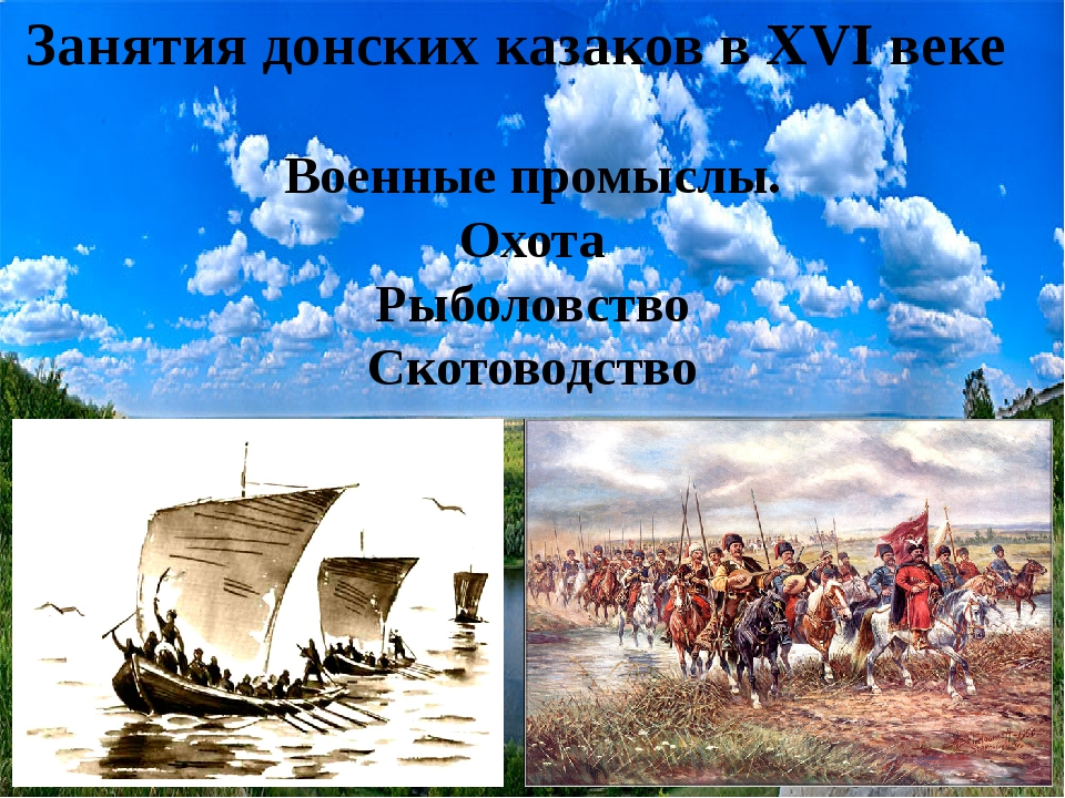Занятия донских казаков в XVI веке Военные промыслы. Охота Рыболовство Ското...