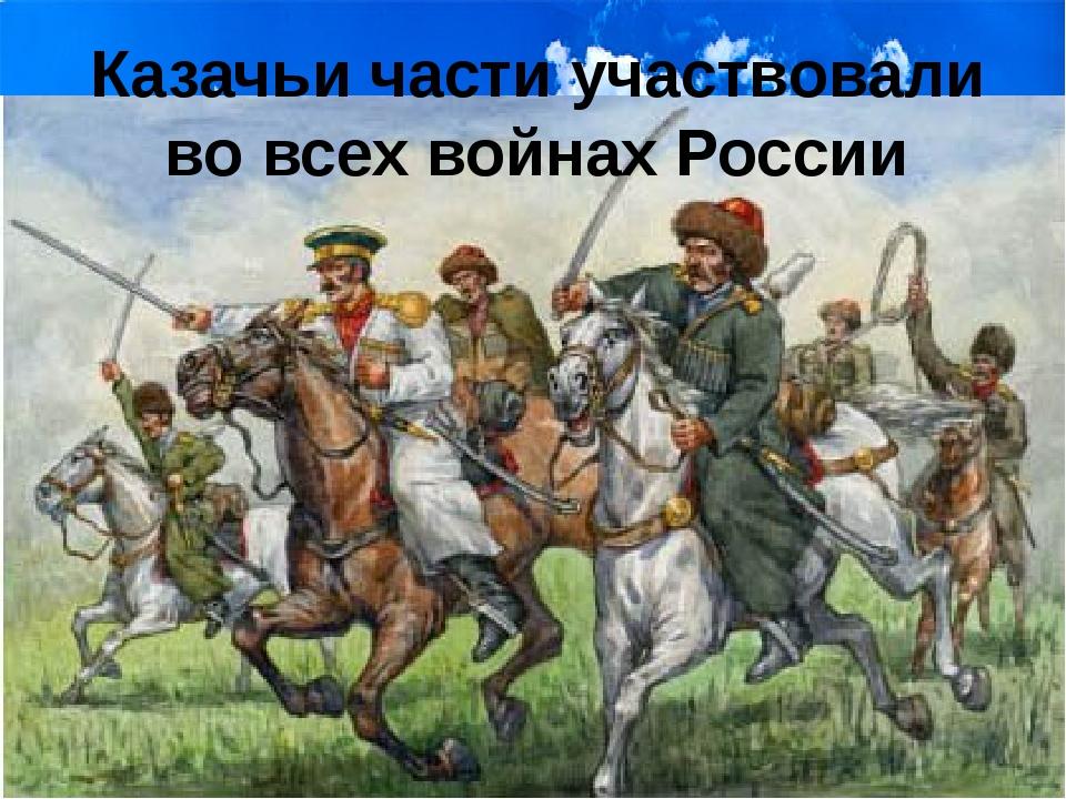 Казачьи части участвовали во всех войнах России
