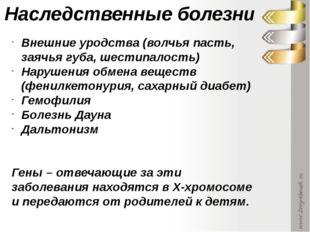 Наследственные болезни Внешние уродства (волчья пасть, заячья губа, шестипало