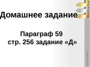 Домашнее задание Параграф 59 стр. 256 задание «Д»