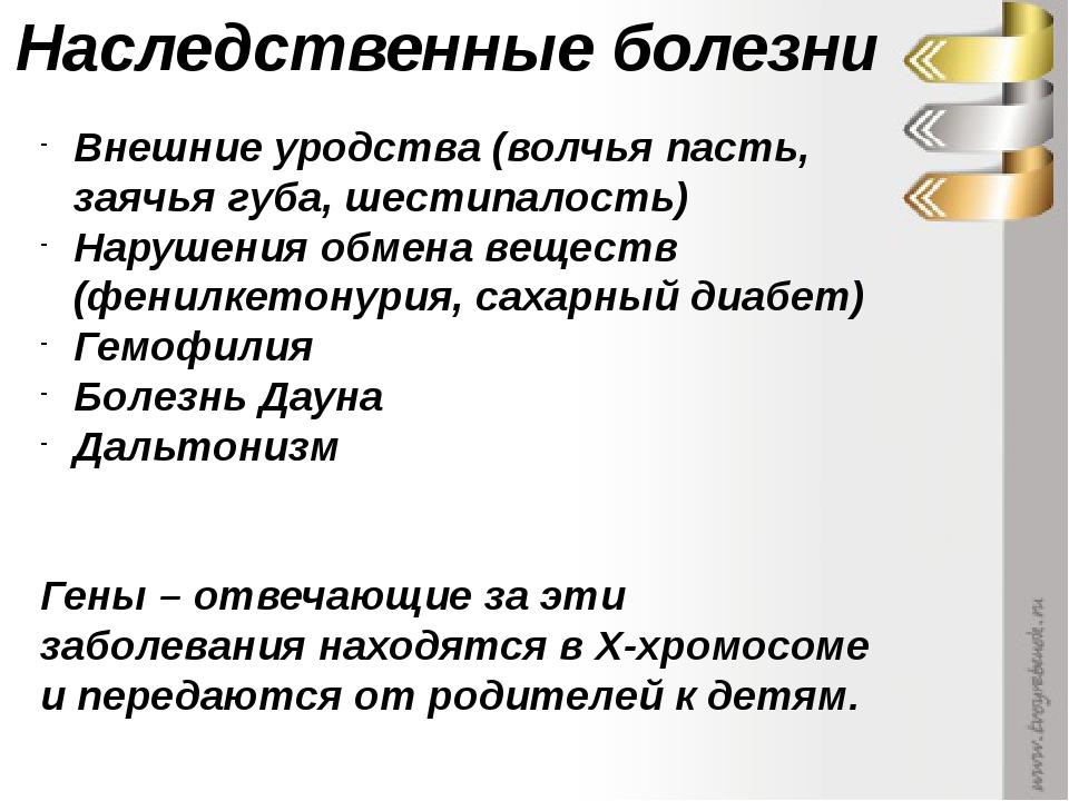 Наследственные болезни Внешние уродства (волчья пасть, заячья губа, шестипало...