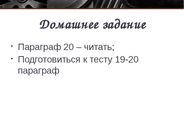 Домашнее задание Параграф 20 – читать; Подготовиться к тесту 19-20 параграф