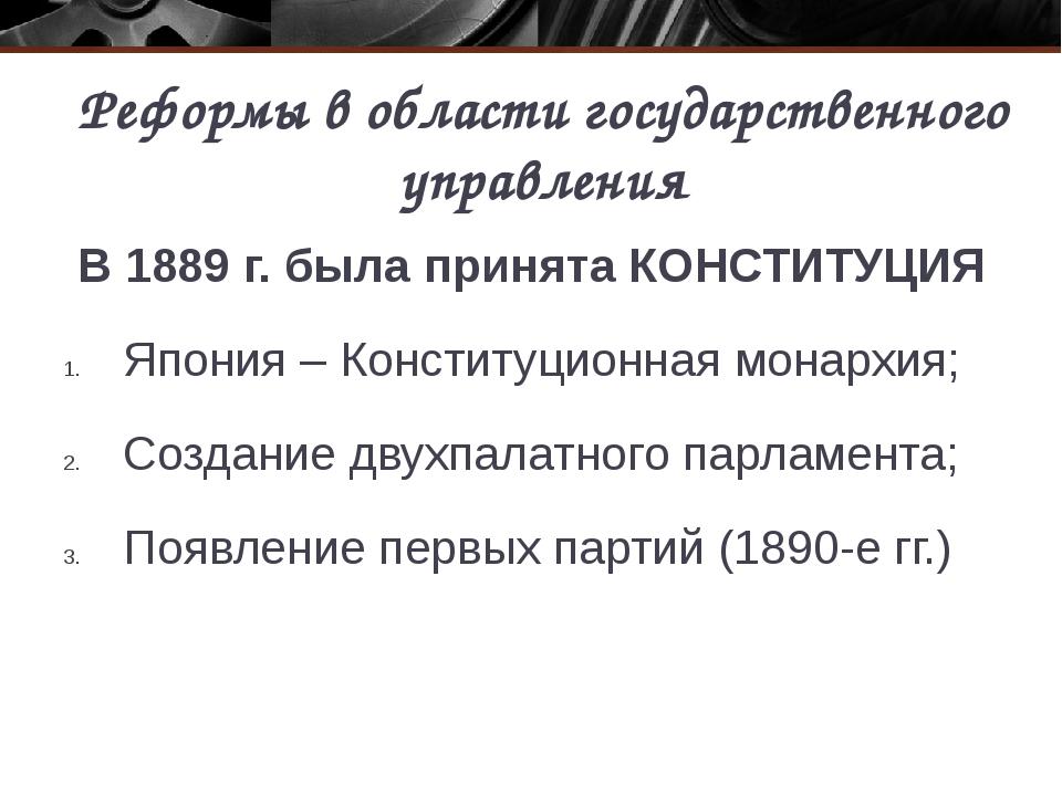 Реформы в области государственного управления В 1889 г. была принята КОНСТИТУ...
