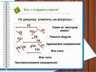 По рисунку ответить на вопросы : F1 F2 F3 F5 F7 F9 F6 F12 F10 F8 F4 F11 Какие