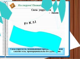 Сила упругости - Закон Гука F= K Δ l F – сила упругости ,Н К - коэффициент же