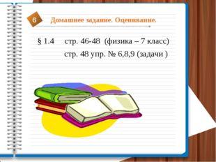 § 1.4 стр. 46-48 (физика – 7 класс) стр. 48 упр. № 6,8,9 (задачи ) Домашнее з