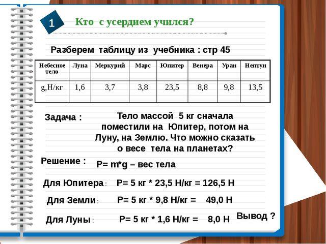 Разберем таблицу из учебника : стр 45 Задача : Тело массой 5 кг сначала помес...