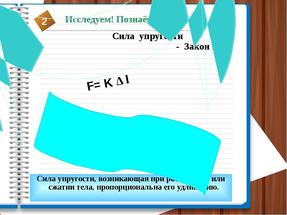 Сила упругости - Закон Гука F= K Δ l F – сила упругости ,Н К - коэффициент же...