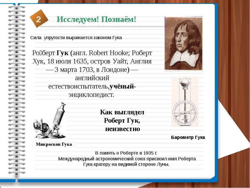 Сила упругости выражается законом Гука Ро́бертГук(англ. Robert Hooke; Робер...