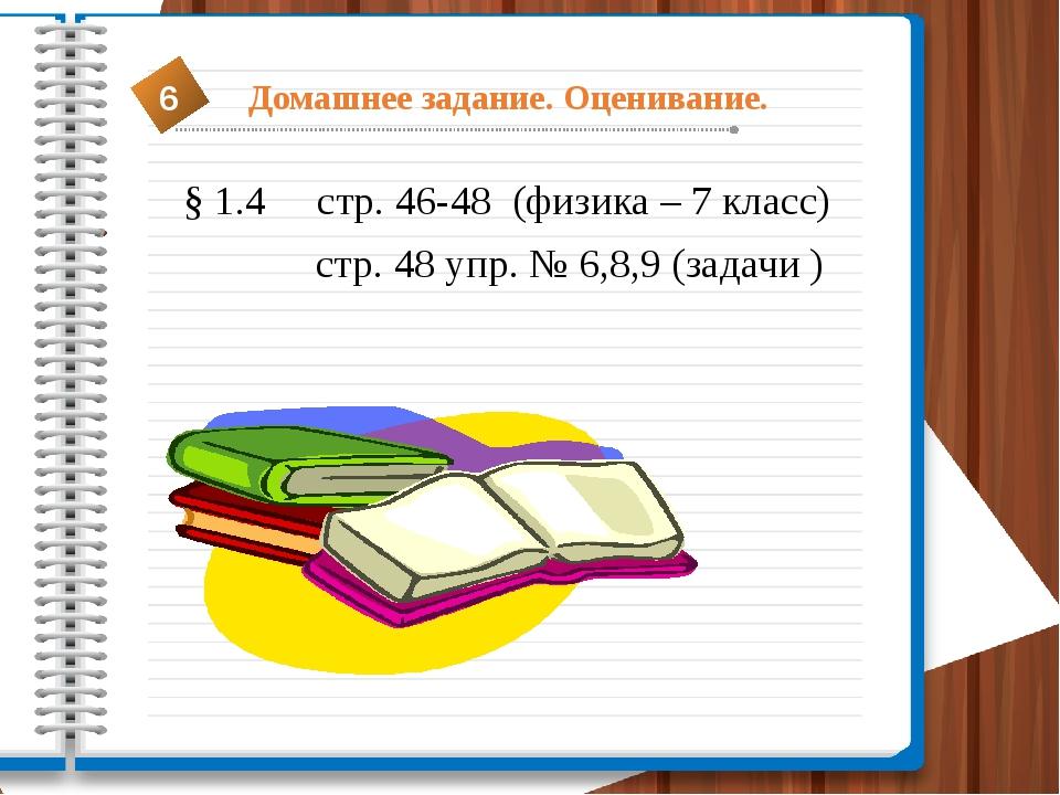 § 1.4 стр. 46-48 (физика – 7 класс) стр. 48 упр. № 6,8,9 (задачи ) Домашнее з...