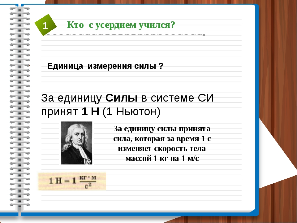 Единица измерения силы ? За единицу Силы в системе СИ принят 1 Н (1 Ньютон) З...