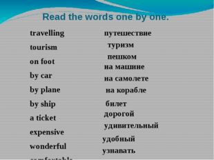 Read the words one by one. travelling tourism on foot by car by plane by ship
