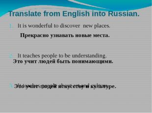Translate from English into Russian. It is wonderful to discover new places.