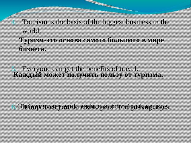 Tourism is the basis of the biggest business in the world. Everyone can get t...