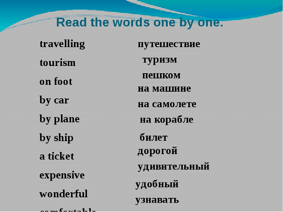 Read the words one by one. travelling tourism on foot by car by plane by ship...